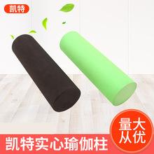 实心瑜伽柱易携带防滑肌肉按摩柱家用平衡高硬度颗粒塑形柱泡沫轴