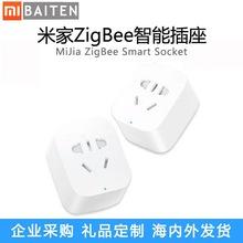 小米米家智能插座 ZigBee版 家庭无线wifi控制智能插线板开关适用
