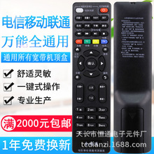 萬能通用中國電信移動聯通網絡電視機頂盒遙控器全部寬帶機頂盒用