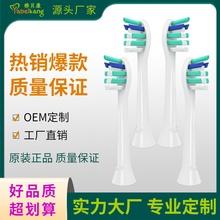 厂家直销电动牙刷头YH729 9024 中性电动刷头通用声波式电动牙刷