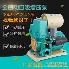 静音全自动增压泵冷热水自吸水泵自来水管道循环泵热水器加压泵