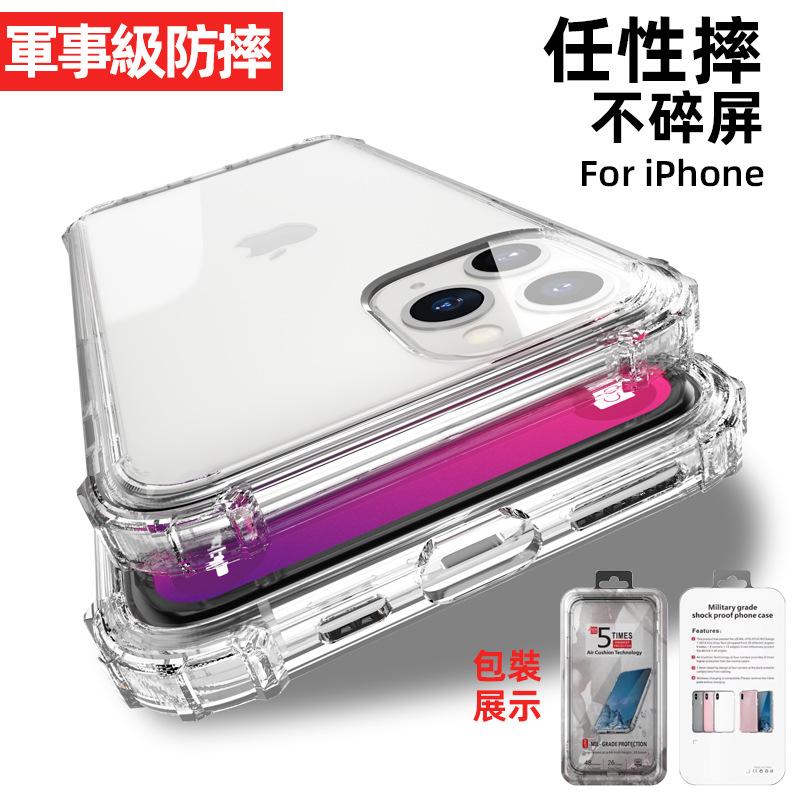 适用iphone12手机壳苹果11透明xsmax 8plus 6s军事四角防摔硅胶套