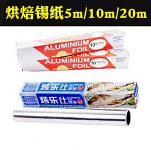 锡纸加厚铝箔纸烤肉烘焙烤箱用锡纸 瓦罐锡箔纸烧烤 无铅 5米10米