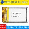 工厂现货直销聚合物锂电池电芯 602030 300mAh 3.7v高品质定制A品