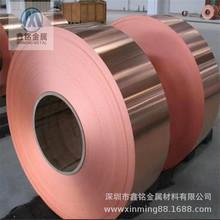 鑫铭T2紫铜卷带 现货C1100红铜线 半硬 直销C5210磷铜带 量大物优