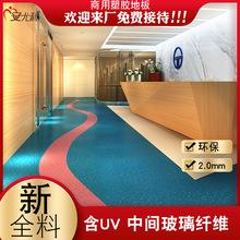 商用PVC塑胶地板 会议室办公大楼医院候车大厅学校耐磨防水地板革