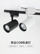 led轨道灯射灯30w全套服装店铺背景墙节能超亮COB滑道商用导轨灯