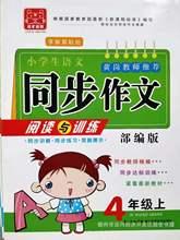 小学生部编版同步作文3.4.5.6年级上册黄岗教师推荐阅读与训练