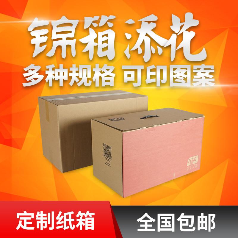 小紙箱長方形郵政紙箱定制打包FBA外箱特硬快遞紙箱包裝紙盒訂做
