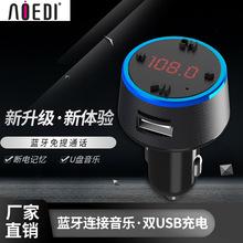 跨境新款车载蓝牙MP3播放器汽车FM发射器3.0快充车载双USB充电器