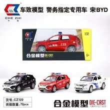 车致1:32比亚迪警车玩具车汽车模型仿真玩具手办摆件合金车模