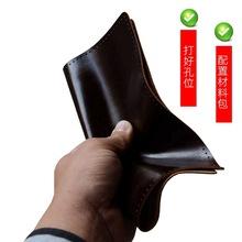 男士钱包手机钱夹DIY材料包复古长款真皮皮夹韩版头层牛皮美金夹
