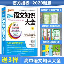2020新版 pass绿卡图书 高中语文知识大全 高考语文复习资料 高一