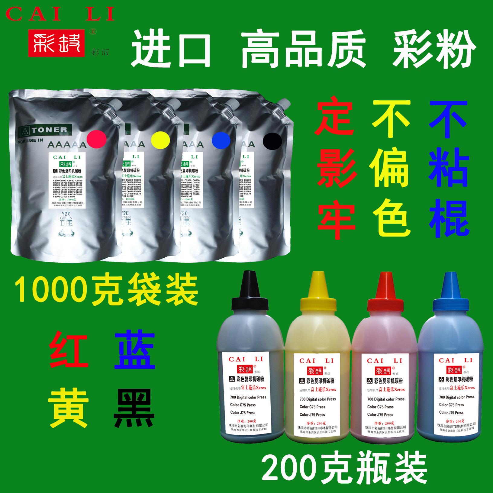 高性价比 适用 利盟 X543 X544 彩色碳粉 粉盒墨粉