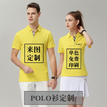 2018男式商务polo衫?#21487;?#39640;档t恤翻领广告衫文化衫工作团体服定制