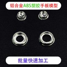 专业手板模型加工铝合金ABS手板模型CNC加工制作首板模型CNC手办