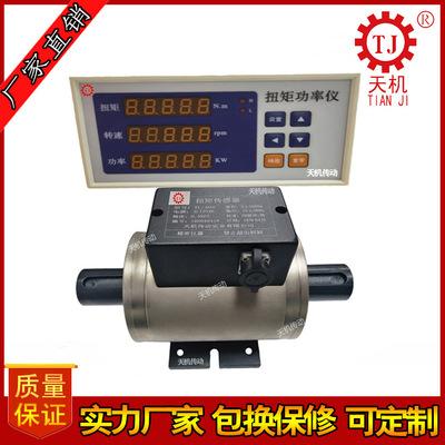 高转速动态扭矩传感器 转矩转速测量仪转速扭矩力矩功率检测仪