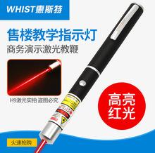 惠斯特H9 镭射激光指示灯激光教鞭7号电池激光绿灯红外线售楼笔
