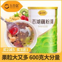 五谷聚 西湖藕粉羹 坚果羹 杭州特产 早餐代餐 速溶水果藕粉600g
