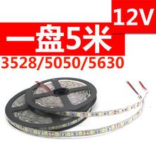 12VLED燈帶5050/5630貼片燈滴膠防水軟燈條高亮照明每盤5米24v36v