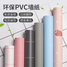加厚ins墙纸 PVC壁纸自粘 大学生宿舍出租屋改造墙面装饰翻新贴纸