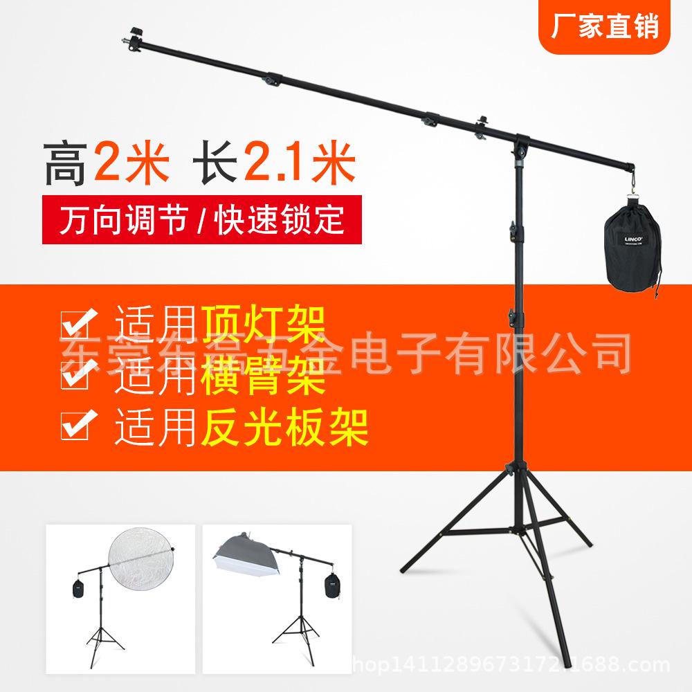 摄影棚横臂旋转式顶灯架反光板架横斜臂杆支架横杆悬臂架补光灯架