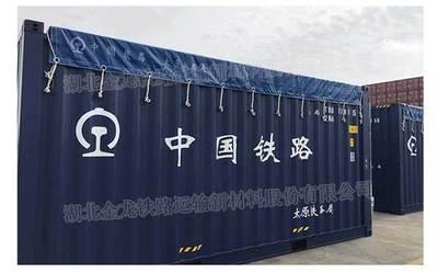 敞顶集装箱篷布货车货场篷布箱顶布铁路运输铁路货车D型篷布