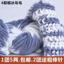 棒針線粗毛線腈綸毛線編織毛衣外套帽子線手編圍脖織圍巾線粗毛線