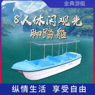 供應8人休閑觀光腳踏船玻璃鋼景區公園游船