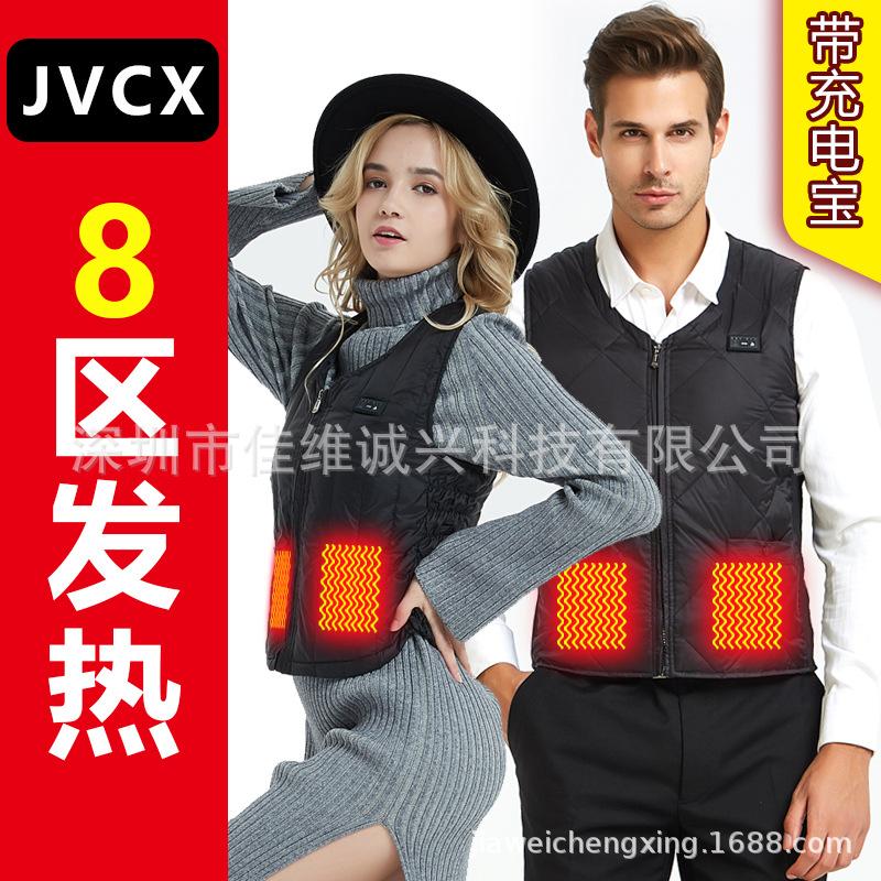 恒温电热羽绒马甲发热背心衣服充电保暖全身电加热衣服发热服男款