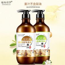 植物保罗生姜汁洗发水露OEM护发素滋养修复氨基酸无硅油洗护套装