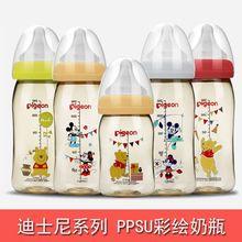 貝親 自然實感寬口徑PPSU奶瓶 寶寶塑料 嬰兒彩繪奶瓶 160/240ML