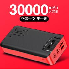 工厂直销 巨无霸充电宝30000毫安超大容量快充3万mah定制logo代发