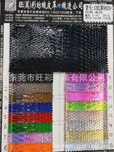 12幻彩9025=蛇紋鱷魚紋幻彩亮光PVC拉毛底合成革0.65厚廠家直銷
