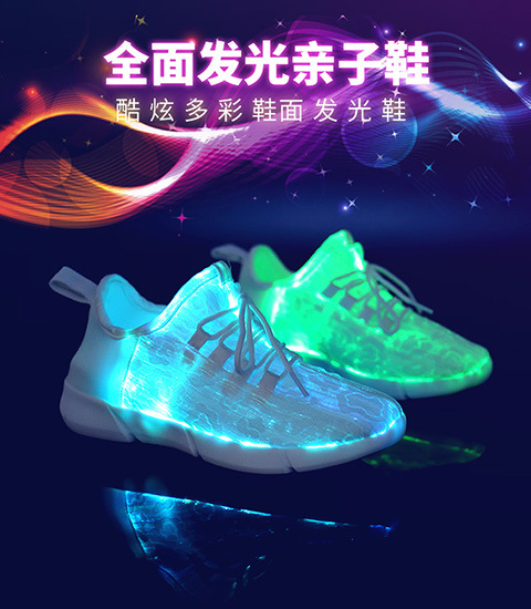 2019新款光纤发光鞋男女休闲灯鞋usb充电七彩闪光鞋情侣款LED灯鞋