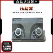 壓軌器 TG24kg縮小型焊接壓軌器國標無銷軌道固定壓板總成