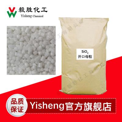 二氧化硅开口剂母粒 薄膜吹膜挤出开口SiO2二氧化硅爽滑防粘母粒