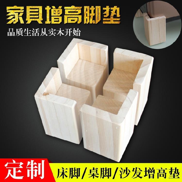 床角垫高书桌垫高家具垫板垫脚垫角木床增高神器小桌子桌角垫增高