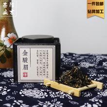 武夷山金骏眉红茶 桐木关蜜香头采梅占 女性红茶零售批发罐装茶叶