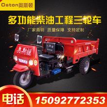 建築工程工地柴油三輪車 農用電動三輪車 家用小型拉貨自卸三輪車