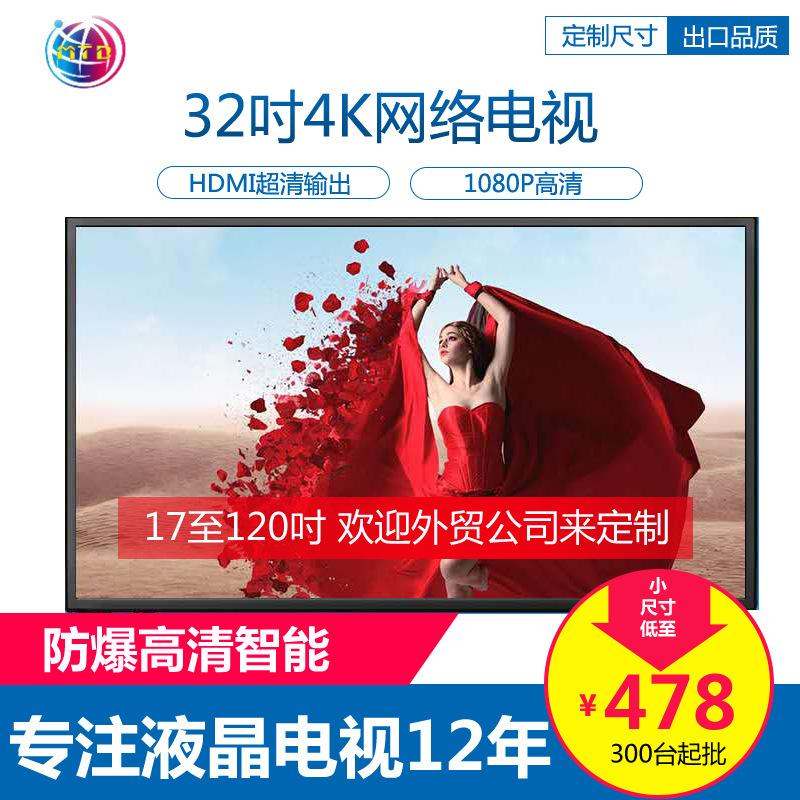 特价液晶32寸平板超薄高清电视机便宜厂家供应直销批发全新完美屏