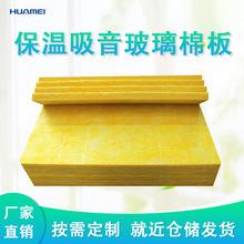 華美玻璃棉板 超細玻璃棉吸音棉 保溫隔熱材料 玻璃纖維棉板廠家