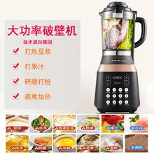 全自动加热破壁机多功能料理机家用豆浆机小型打粉机辅食机果汁机