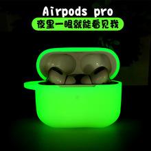 适用airpods pro夜光保护套 苹果无线蓝牙耳机硅胶保护壳夜光套