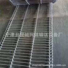 不銹鋼乙形網帶廠家訂做食品冷卻鏈條網帶耐高溫回流焊乙型輸送帶