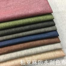 环保涂蜡麻布料 麻防脏刮色双面涂层亚麻布 亚麻粘面料 防水布