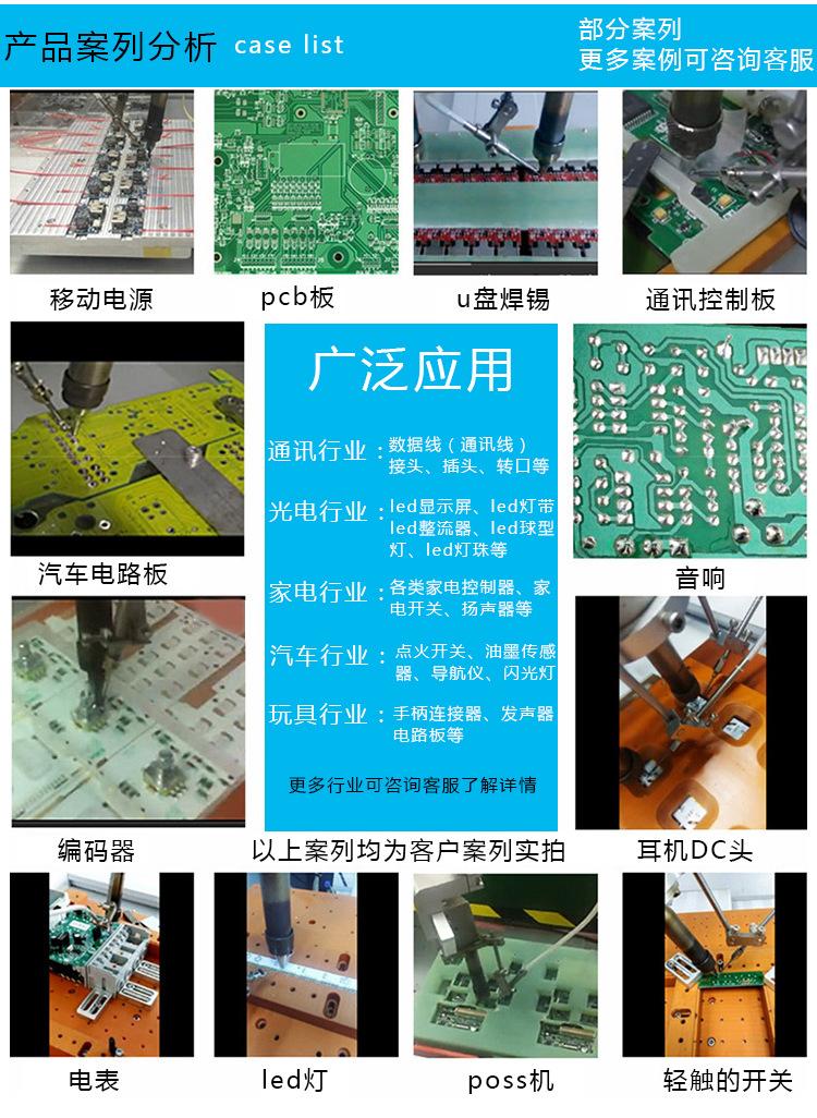 焊錫機詳情頁_08.jpg