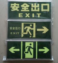 现货供应夜光消防墙贴指示牌 pvc自发光安全出口标志墙贴 包边