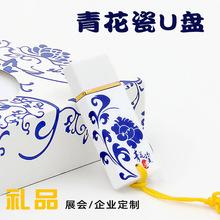 中國風青花陶瓷U盤16G 紅瓷黃瓷優盤 創意古風商務禮品U盤定制