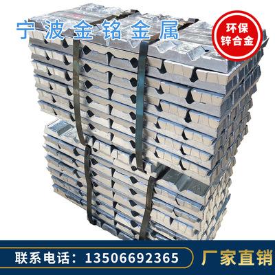 ZAMAK4鋅合金 4號鋅合金 拉鏈用鋅合金 廠家批發 價格優惠